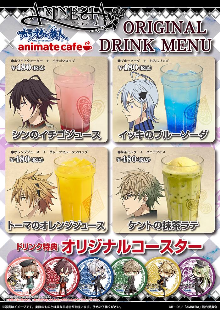 karaoke_amnesia_menu.jpg