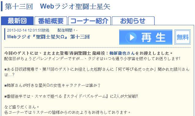 seiya_omega_radio13.jpg