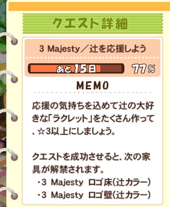tokires_quest_tsuji.jpg