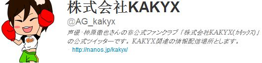 twitter_kakyx.jpg
