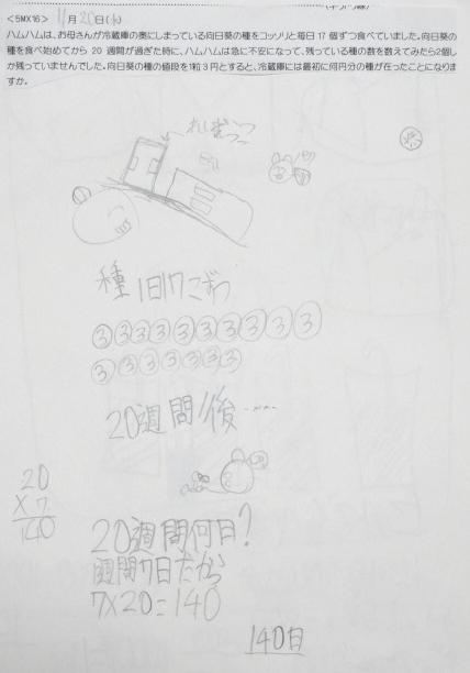 11-20_5MX16.jpg
