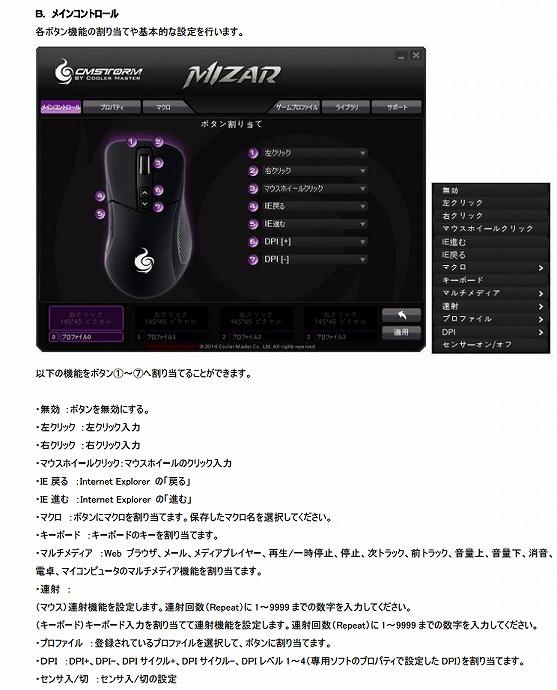 MIZAR マニュアル