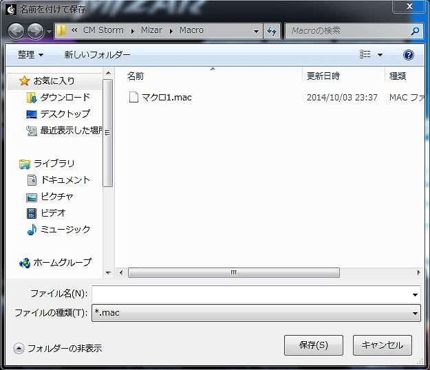 マクロ ファイル作成