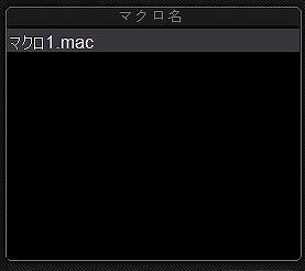 マクロ ファイル作成2