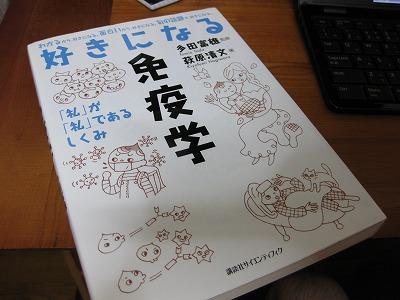 好きになる免疫学の本