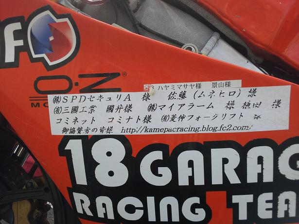 moto3hidari.jpg