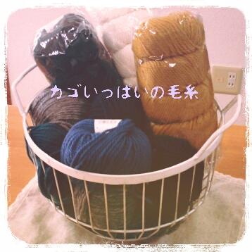 カゴいっぱいの毛糸