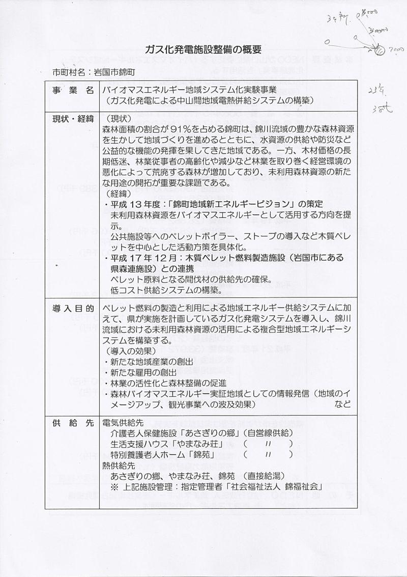 Scan_20120711_07_R.jpg
