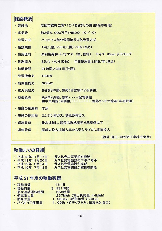 Scan_20120711_11_R.jpg