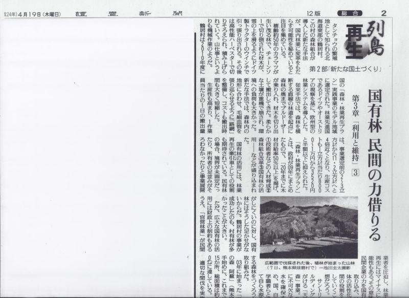 Scan_20120824_03_R.jpg