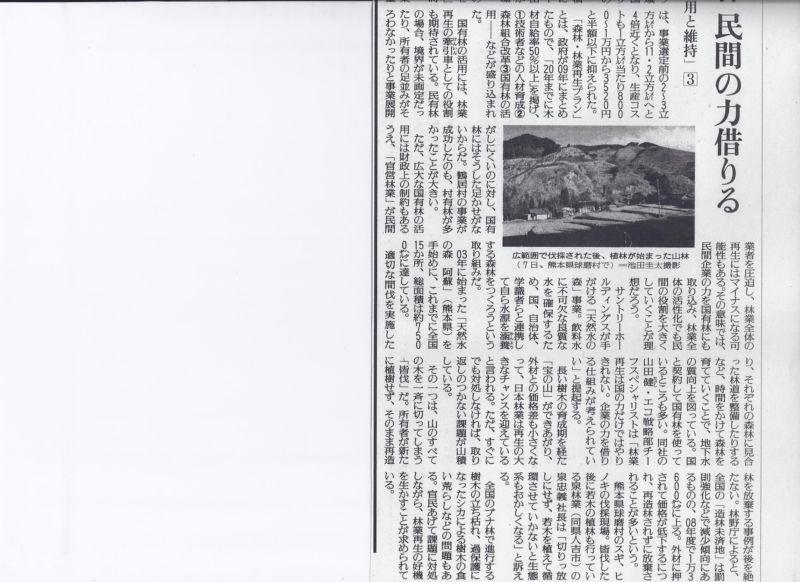 Scan_20120824_04_R.jpg