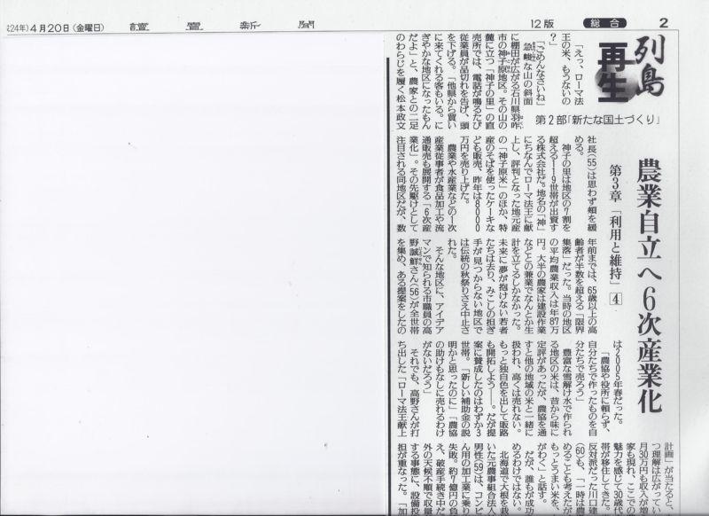 Scan_20120824_05_R.jpg