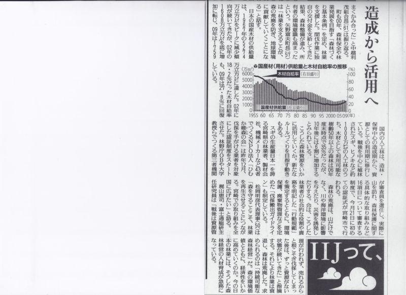 Scan_20120824_10_R.jpg