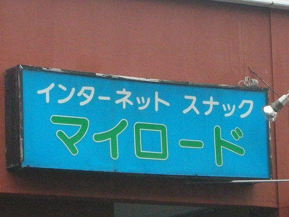 知床倶楽部10