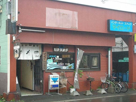 知床倶楽部8
