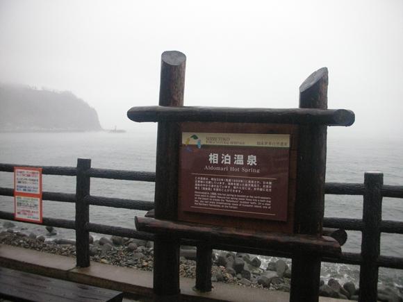相泊温泉・瀬石温泉3