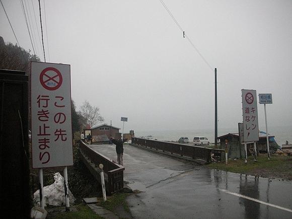 相泊温泉・瀬石温泉2
