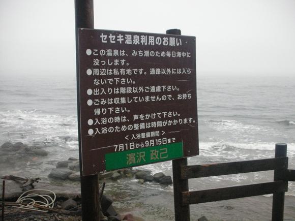 相泊温泉・瀬石温泉7