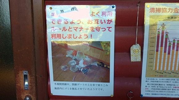 2012年6月2日復活祭ゆーとぴあ臼別(湯浴み編)06
