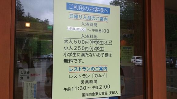 2012.06,07~09東大雪荘009
