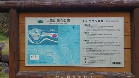 2012.06,07~09東大雪荘006