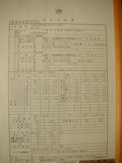 12.05.02野中温泉5