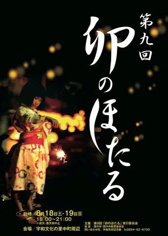 2012 卯のほたるポスター