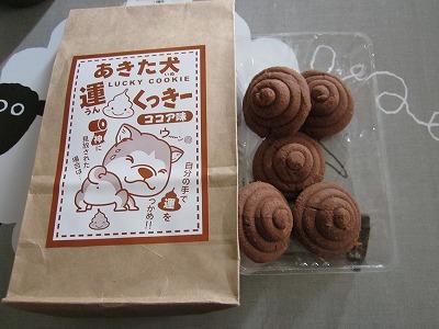 秋田犬運クッキー