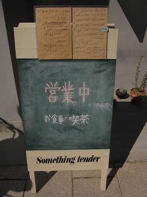 something tender