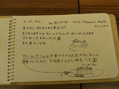元町カフェ