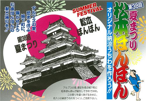 bonbon-uchiwa.jpg