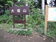 大塚山-1