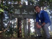 039越上山で記念撮影
