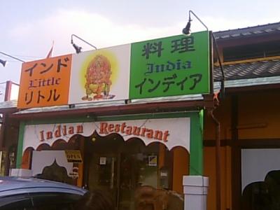 う~ん、インディア!