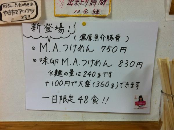 たいやき本舗藤家 仙台泉店 味卵M.A.つけめん メニュー紹介
