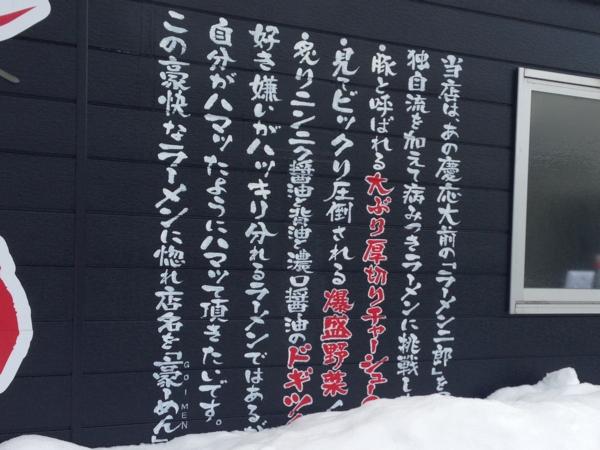 豪ーめん秋田高陽店 醤油豪ーめん(中) 能書き