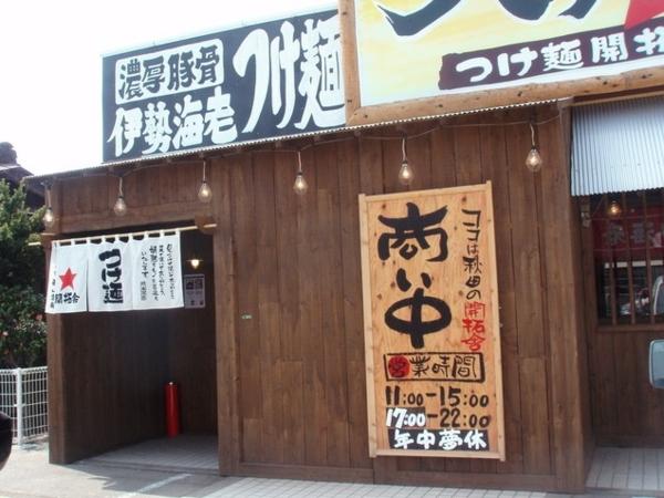 竹本商店 つけ麺開拓舎 看板