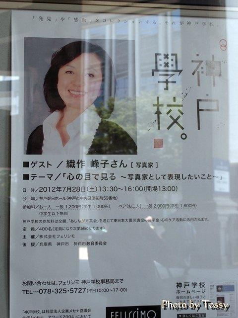 神戸学校ポスター