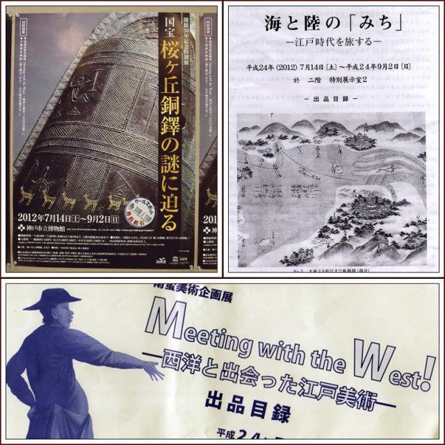 神戸博物館企画展