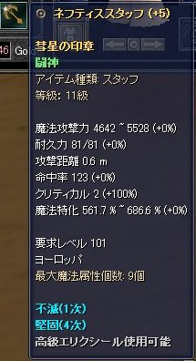 闘神スタッフ+5性能
