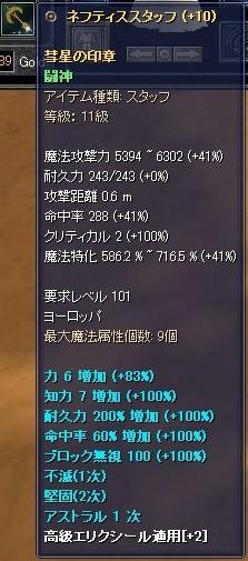 闘神スタッフ+10性能