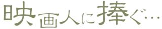 映画人02