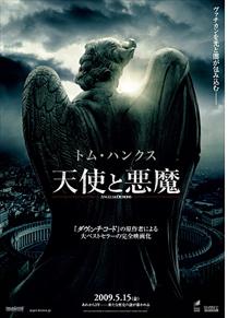 天使と悪魔01