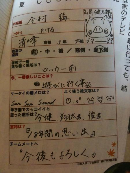 ImamuraAnke.jpg
