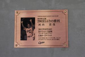 ImamuraKawauchiKinenPlate3.jpg
