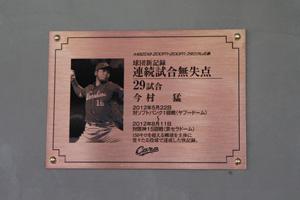 ImamuraKawauchiKinenPlate5.jpg