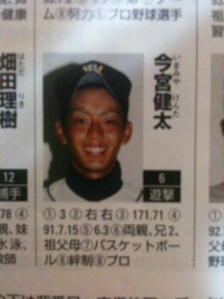 KoshienImanari.jpg