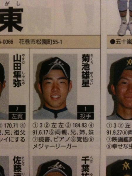 KoshienKikuchiYusei.jpg