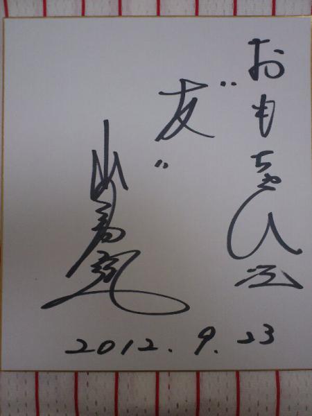 Ryuzo14.jpg