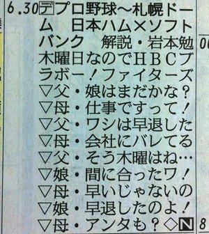 ShinbunTateyomi_21-2.jpg